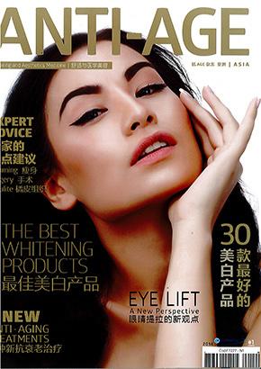 Anti-Âge Magazine - Édition Chine